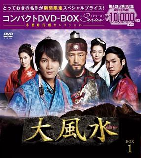 【送料無料】 大風水 ノーカット版 コンパクトDVD-BOX1[DVD][10枚組][期間限定出荷]