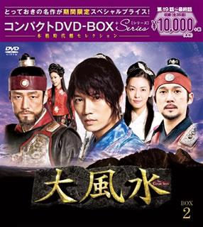 【送料無料】 大風水 ノーカット版 コンパクトDVD-BOX2[DVD][10枚組][期間限定出荷]