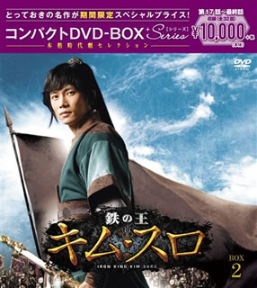 【送料無料】 鉄の王 キム・スロ ノーカット完全版 コンパクトDVD-BOX2[DVD][9枚組][期間限定出荷]