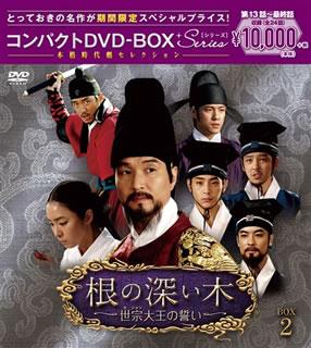 【送料無料】 根の深い木 ノーカット完全版 コンパクトDVD-BOX2[DVD][7枚組][期間限定出荷]