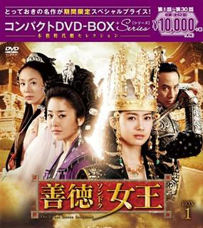卓越 ただ今クーポン発行中です 国内盤DVD 善徳女王 ノーカット完全版 コンパクトDVD-BOX1 16枚組 無料 期間限定出荷