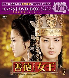 【送料無料】 善徳女王 ノーカット完全版 コンパクトDVD-BOX2[DVD][17枚組][期間限定出荷]