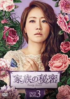 【送料無料】 家族の秘密 DVD-BOX3[DVD][7枚組]【D2016/4/2発売】