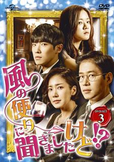 【送料無料】 風の便りに聞きましたけど!? DVD-SET3[DVD][5枚組]【D2016/4/2発売】