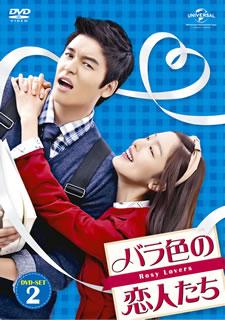 【送料無料】 バラ色の恋人たち DVD-SET2[DVD][8枚組]【D2016/4/2発売】
