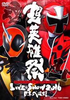 【送料無料】 超英雄祭 KAMEN RIDER×SUPER SENTAI LIVE&SHOW 2016[DVD][2枚組]【D2016/5/11発売】
