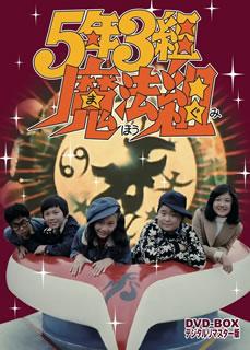 【送料無料】 5年3組魔法組 DVD-BOX デジタルリマスター版[DVD][5枚組]【D2016/5/11発売】