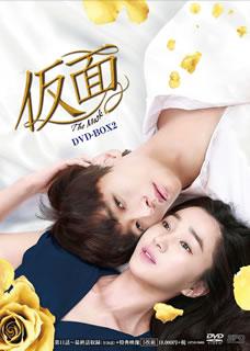 【送料無料】仮面 DVD-BOX2[DVD][6枚組]【D2016/6/2発売】
