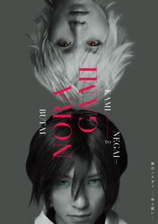 【送料無料】舞台 ノラガミ-神と願い-〈2枚組〉[DVD][2枚組]【D2016/5/27発売】