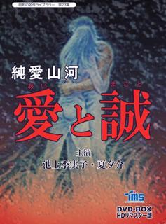 【送料無料】 昭和の名作ライブラリー 第23集 純愛山河 愛と誠 HDリマスターDVD-BOX[DVD][3枚組] 【D2016/4/29発売】