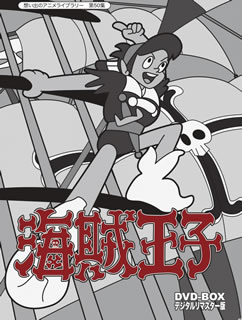 【送料無料】 想い出のアニメライブラリー 第50集 海賊王子 DVD-BOX デジタルリマスター版[DVD][4枚組] 【D2016/4/29発売】