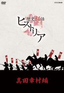 【送料無料】 歴史秘話ヒストリア 真田幸村編 DVD-BOX[DVD][3枚組]【D2016/4/22発売】