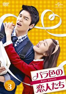 【送料無料】 バラ色の恋人たち DVD-SET3[DVD][8枚組] 【D2016/5/3発売】