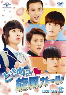 【送料無料】 ときめき 旋風ガール DVD-SET2[DVD][5枚組] 【D2016/5/3発売】