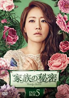 【送料無料】 家族の秘密 DVD-BOX5[DVD][6枚組] 【D2016/5/3発売】