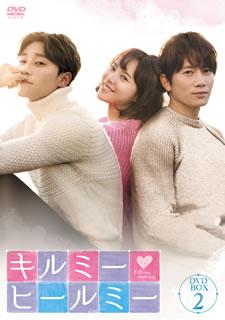 【送料無料】 キルミー・ヒールミー DVD-BOX2[DVD][6枚組]【D2016/5/3発売】