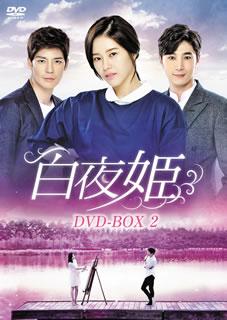 【送料無料】 白夜姫 DVD-BOX2[DVD][7枚組] 【D2016/5/3発売】