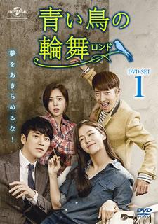 【送料無料】 青い鳥の輪舞 DVD-SET1[DVD][7枚組]【D2016/5/3発売】