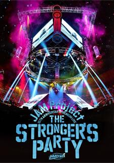【送料無料】 JAM Project / 15th Anniversary Premium LIVE THE STRONGER'S PARTY〈3枚組〉[DVD][3枚組]【DM2016/5/11発売】