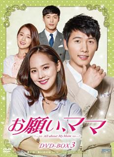 【送料無料】お願い,ママ DVD-BOX3[DVD][11枚組]【D2016/8/2発売】