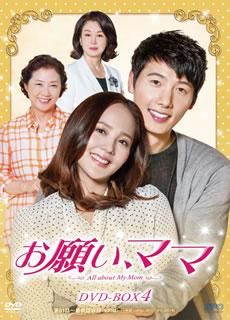 【送料無料】お願い,ママ DVD-BOX4 [DVD] [11枚組]【D2016/9/2発売】