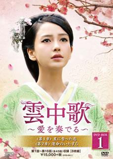 【送料無料】雲中歌~愛を奏でる~ DVD-BOX1[DVD][8枚組]【D2016/6/2発売】