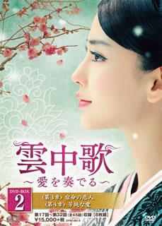 【送料無料】雲中歌~愛を奏でる~ DVD-BOX2[DVD][8枚組]【D2016/6/15発売】
