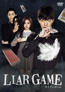 【送料無料】 LIAR GAME~ライアーゲーム~ ノーカット完全版 コンプリートDVD-BOX[DVD][6枚組]【D2016/5/3発売】