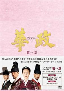 【送料無料】 華政 ファジョン ノーカット版 DVD-BOX 第一章[DVD][5枚組]【D2016/4/20発売】
