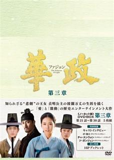 【送料無料】華政 ファジョン ノーカット版 DVD-BOX 第三章[DVD][5枚組]【D2016/5/18発売】