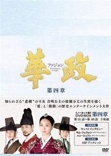 【送料無料】華政 ファジョン ノーカット版 DVD-BOX 第四章[DVD][5枚組]【D2016/6/15発売】