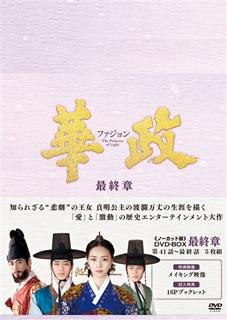 【送料無料】華政 ファジョン ノーカット版 DVD-BOX 最終章[DVD][5枚組]【D2016/6/15発売】