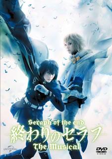【送料無料】終わりのセラフ The Musical[DVD]【D2016/6/30発売】