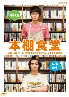 【送料無料】本棚食堂 DVD-BOX[DVD][3枚組]【D2016/5/18発売】