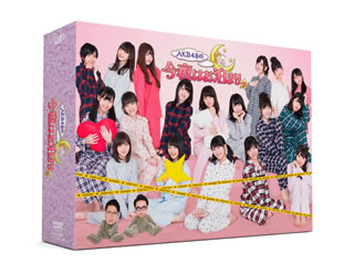 【送料無料】 AKB48の今夜はお泊まりッ DVD-BOX〈初回生産限定・4枚組〉[DVD][4枚組][初回出荷限定] 【D2016/4/22発売】