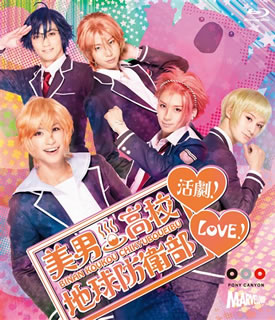 【送料無料】美男高校地球防衛部LOVE!活劇!(ブルーレイ)【B2016/7/20発売】