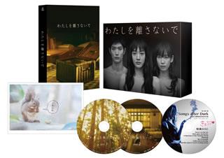 【送料無料】わたしを離さないで Blu-ray BOX(ブルーレイ) [4枚組]【B2016/8/26発売】