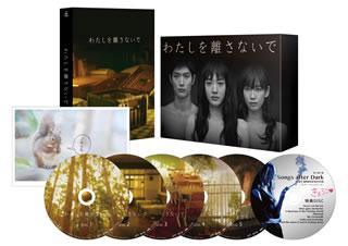 【送料無料】わたしを離さないで DVD-BOX [DVD] [6枚組]【D2016/8/26発売】