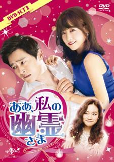 【送料無料】ああ,私の幽霊さま DVD-SET1[DVD][4枚組]【D2016/6/2発売】