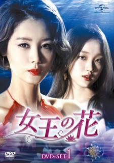 【送料無料】女王の花 DVD-SET1[DVD][7枚組]【D2016/6/2発売】