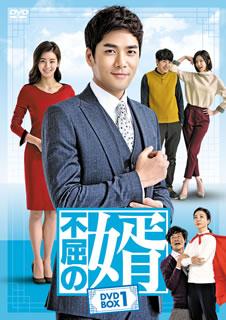 【送料無料】不屈の婿 DVD-BOX1[DVD][7枚組]【D2016/6/2発売】