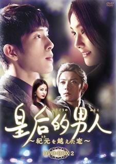 【送料無料】皇后的男人~紀元を越えた恋 DVD-BOX2[DVD][5枚組]【D2016/7/6発売】
