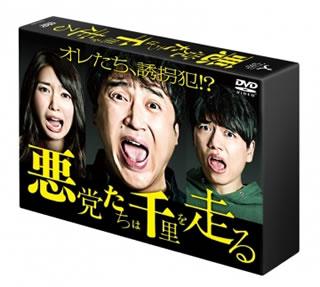 【送料無料】悪党たちは千里を走る DVD-BOX[DVD][3枚組]【D2016/7/8発売】