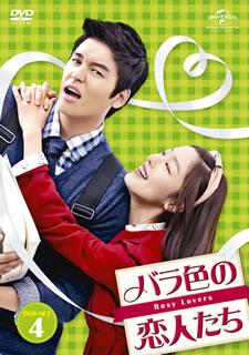 【送料無料】バラ色の恋人たち DVD-SET4[DVD][8枚組]【D2016/6/2発売】