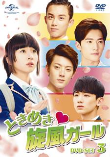 【送料無料】ときめき 旋風ガール DVD-SET3[DVD][6枚組]【D2016/6/2発売】