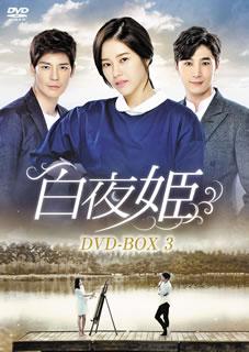 【国内盤DVD】白夜姫 DVD-BOX3[7枚組]【D2016/6/2発売】