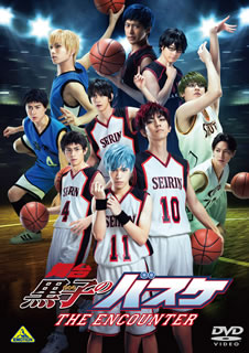 【送料無料】舞台「黒子のバスケ」THE ENCOUNTER〈2枚組〉 [DVD] [2枚組]【D2016/8/26発売】