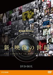 【送料無料】NHKスペシャル 新・映像の世紀 DVD-BOX[DVD][7枚組]【D2016/7/22発売】