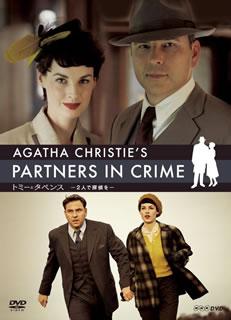 【送料無料】アガサ・クリスティー トミーとタペンス-2人で探偵を- DVD BOX[DVD][3枚組]【D2016/7/2発売】