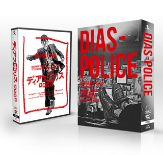 【送料無料】ディアスポリス 異邦警察 DVD-BOX[DVD][3枚組]【D2016/6/22発売】
